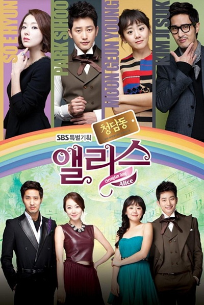 Cheongdamdong-Alice-04