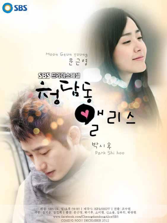 Cheongdamdong-Alice-poster-5