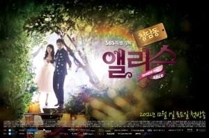 Cheongdamdong-Alice-Poster2