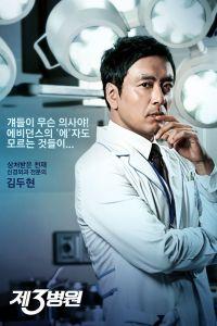 The-3rd-Hospital-1