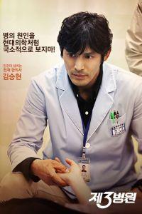 The-3rd-Hospital-2