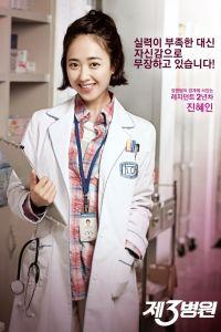 The-3rd-Hospital-3