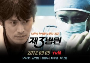 The-3rd-Hospital-Poster1