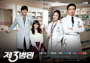 The-3rd-Hospital-Poster2