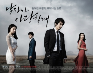 When-A-Man-Loves-Poster3